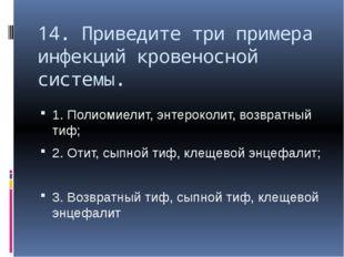 14. Приведите три примера инфекций кровеносной системы. 1. Полиомиелит