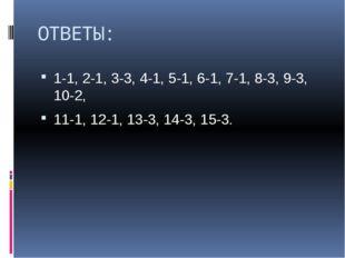 ОТВЕТЫ: 1-1, 2-1, 3-3, 4-1, 5-1, 6-1, 7-1, 8-3, 9-3, 10-2, 11-1, 12-1, 13-3,
