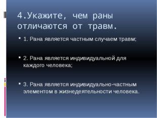 4.Укажите, чем раны отличаются от травм. 1. Рана является частным случаем тра