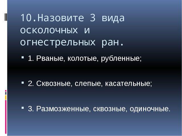 10.Назовите 3 вида осколочных и огнестрельных ран. ...