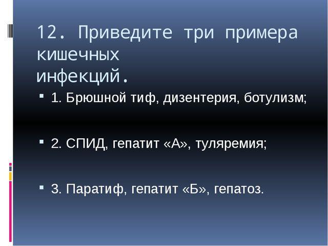 12. Приведите три примера кишечных инфекций....