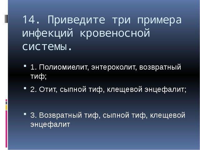 14. Приведите три примера инфекций кровеносной системы. 1. Полиомиелит...
