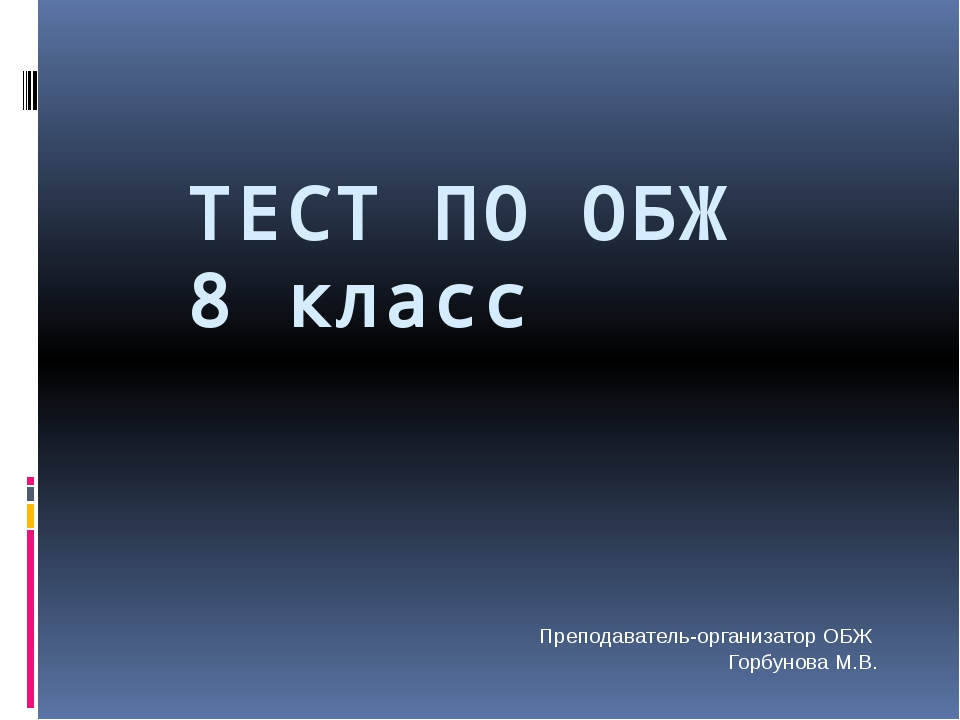 ТЕСТ ПО ОБЖ 8 класс Преподаватель-организатор ОБЖ Горбунова М.В.