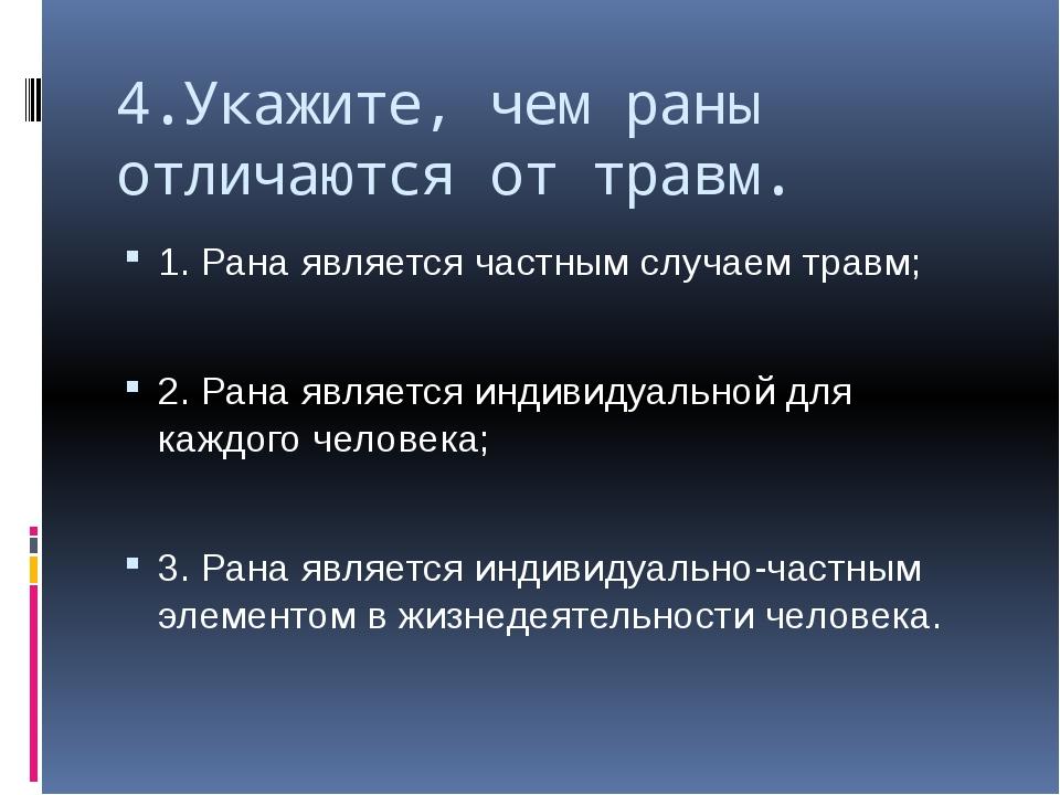 4.Укажите, чем раны отличаются от травм. 1. Рана является частным случаем тра...