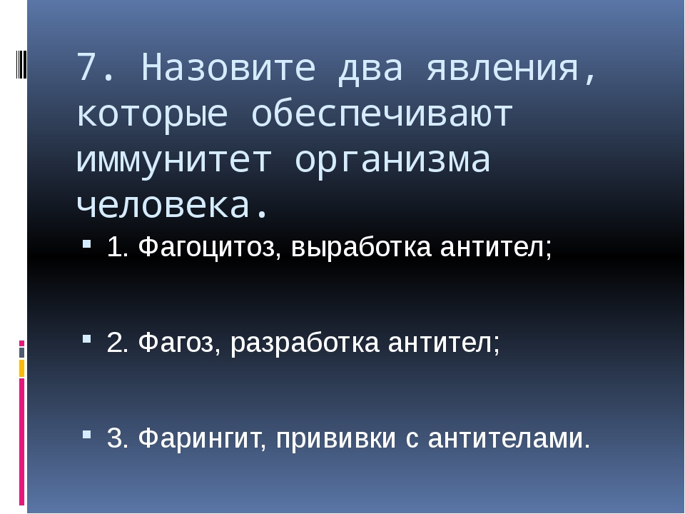 7. Назовите два явления, которые обеспечивают иммунитет организма человека....