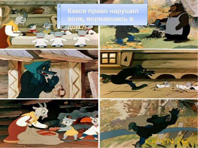 Какое право нарушил волк, ворвавшись в дом?