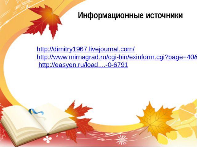Информационные источники http://dimitry1967.livejournal.com/ http://www.mirna...