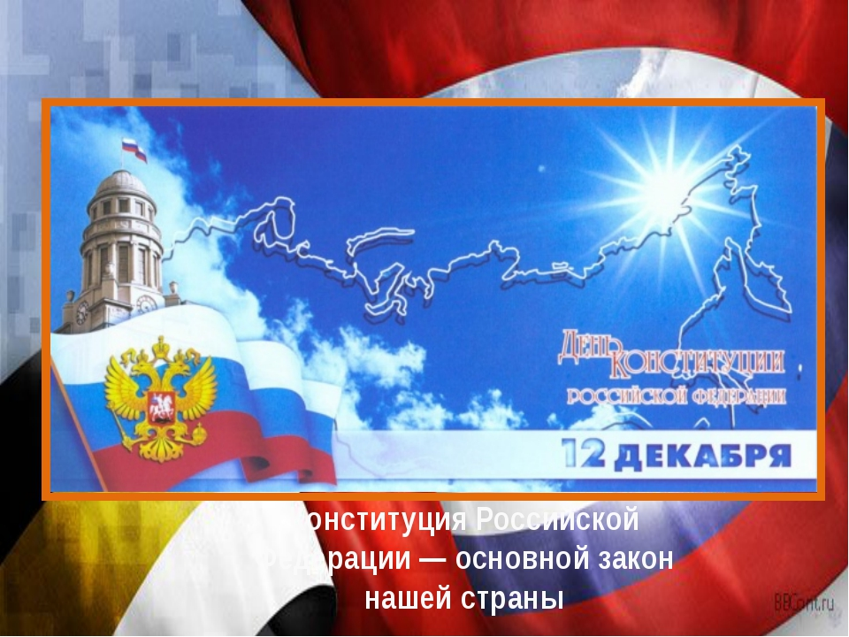 КОНСТИТУЦИЯ РФ Конституция Российской Федерации — основной закон нашей страны
