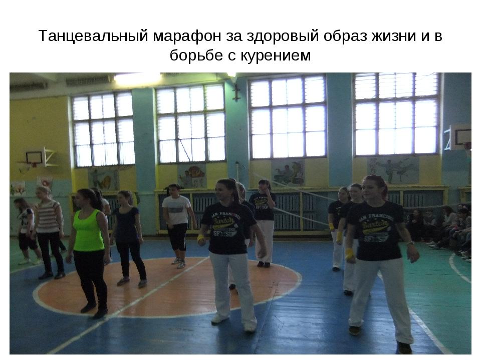 Танцевальный марафон за здоровый образ жизни и в борьбе с курением