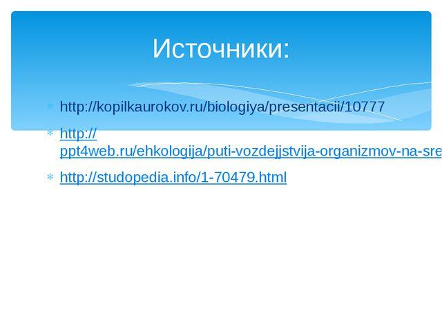 http://kopilkaurokov.ru/biologiya/presentacii/10777 http://ppt4web.ru/ehkolo...