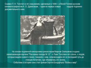 Съемки Л. Н. Толстого и его окружения, сделанные в 1908 г. в Ясной Поляне рус