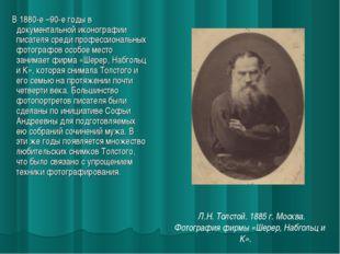 В 1880-е –90-е годы в документальной иконографии писателя среди профессионал
