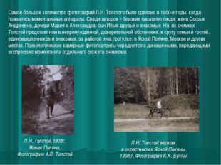 Самое большое количество фотографий Л.Н. Толстого было сделано в 1900-е годы,