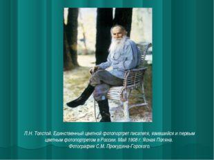 Л.Н. Толстой. Единственный цветной фотопортрет писателя, явившийся и первым ц