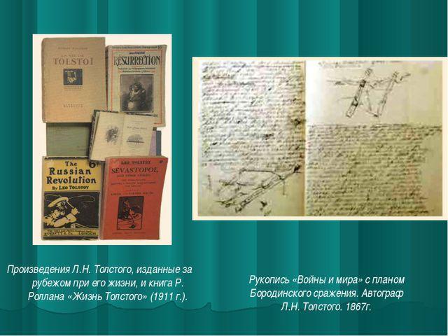 Произведения Л.Н. Толстого, изданные за рубежом при его жизни, и книга Р. Рол...