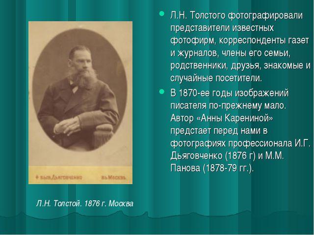Л.Н. Толстого фотографировали представители известных фотофирм, корреспондент...
