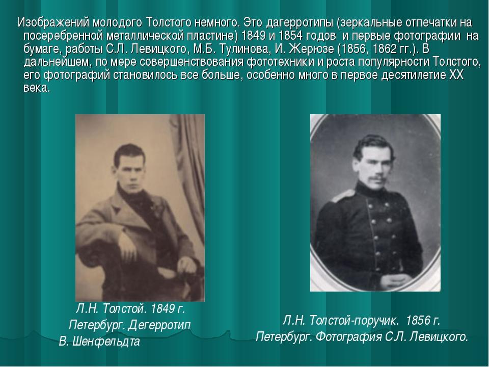 Изображений молодого Толстого немного. Это дагерротипы (зеркальные отпечатки...