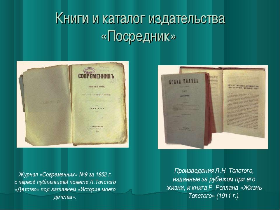 Книги и каталог издательства «Посредник» Журнал «Современник» №9 за 1852 г. с...