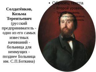 Солдатёнков, Козьма Терентьевич (русский предприниматель - одно из его самых