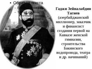 Гаджи Зейналабдин Тагиев (азербайджанский миллионер, заказчик и финансист соз