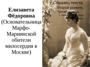Елизавета Фёдоровна (Основательница Марфо-Мариинской обители милосердия в Мос