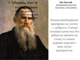 Лев Толстой, выдающийся русский писатель и мыслитель Какая необходимая припра