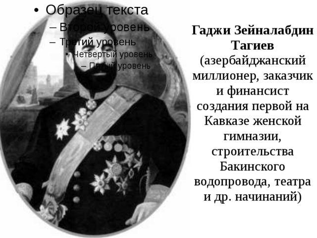 Гаджи Зейналабдин Тагиев (азербайджанский миллионер, заказчик и финансист соз...