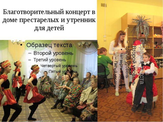 Благотворительный концерт в доме престарелых и утренник для детей