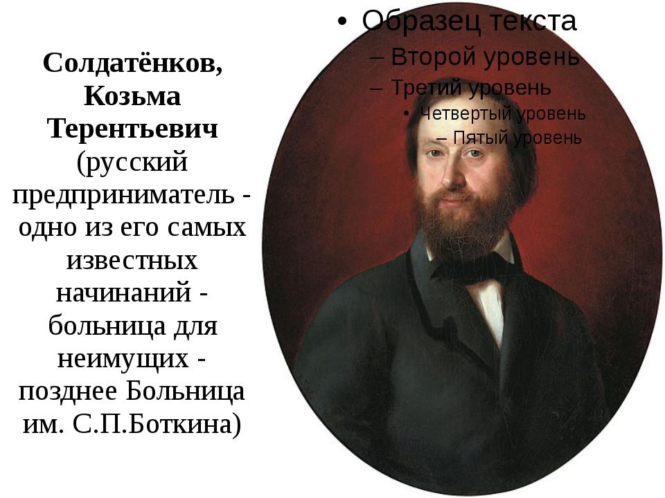 Солдатёнков, Козьма Терентьевич (русский предприниматель - одно из его самых...