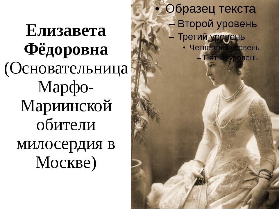 Елизавета Фёдоровна (Основательница Марфо-Мариинской обители милосердия в Мос...