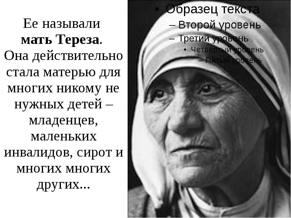 Ее называли мать Тереза. Она действительно стала матерью для многих никому не...
