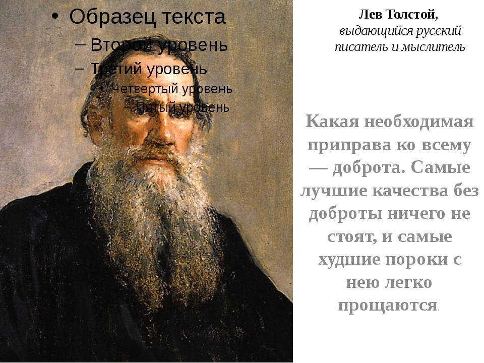 Лев Толстой, выдающийся русский писатель и мыслитель Какая необходимая припра...