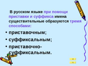 В русском языке при помощи приставки и суффикса имена существительные образу