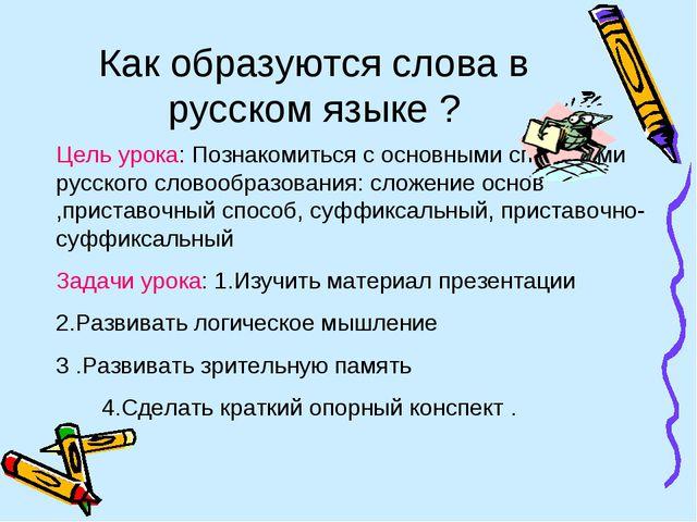 Как образуются слова в русском языке ? Цель урока: Познакомиться с основными...
