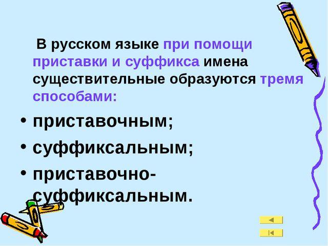 В русском языке при помощи приставки и суффикса имена существительные образу...