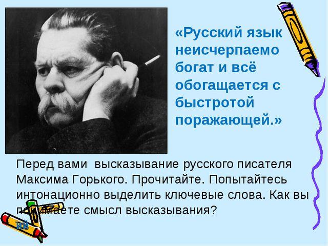 «Русский язык неисчерпаемо богат и всё обогащается с быстротой поражающей.» П...