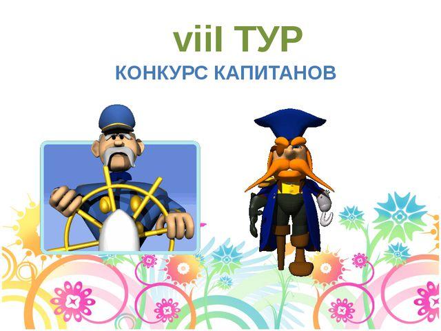 viiI ТУР КОНКУРС КАПИТАНОВ