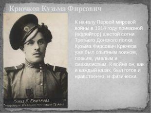 Крючков Кузьма Фирсович К началу Первой мировой войны в 1914 году приказной (
