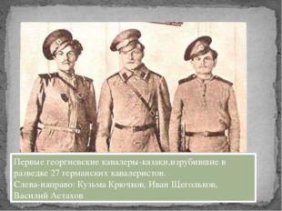 Первые георгиевские кавалеры-казаки,изрубившие в разведке 27 германских кавал