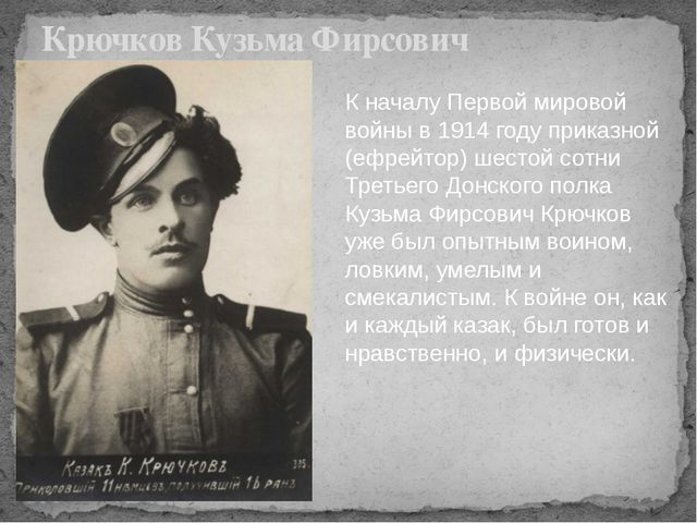 Крючков Кузьма Фирсович К началу Первой мировой войны в 1914 году приказной (...