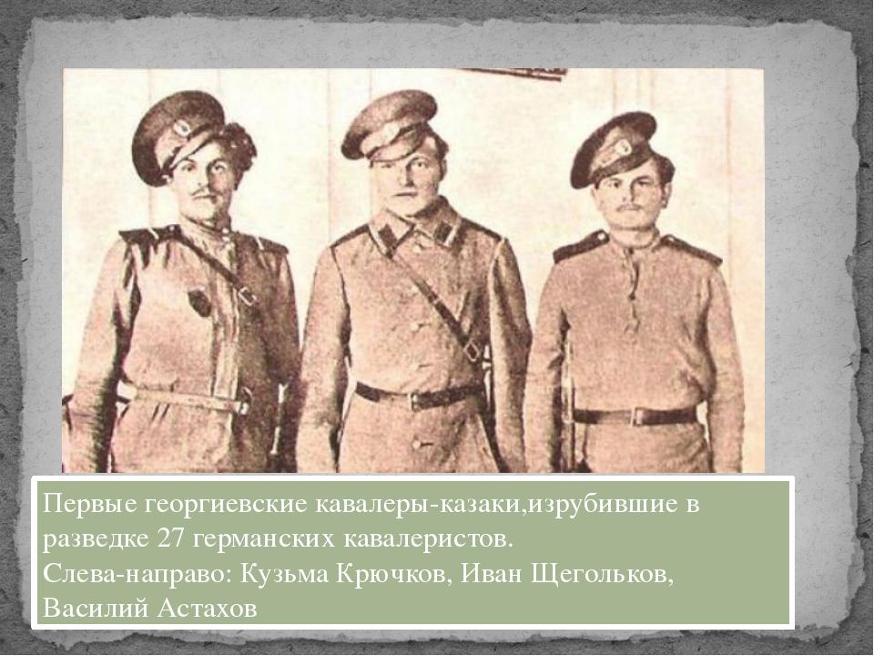 Первые георгиевские кавалеры-казаки,изрубившие в разведке 27 германских кавал...