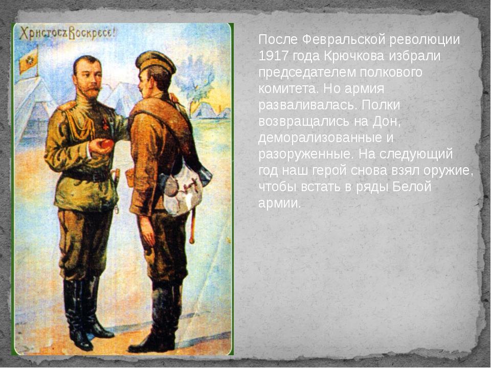 После Февральской революции 1917 года Крючкова избрали председателем полковог...