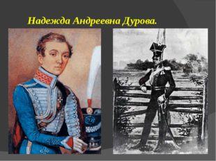 Надежда Андреевна Дурова.