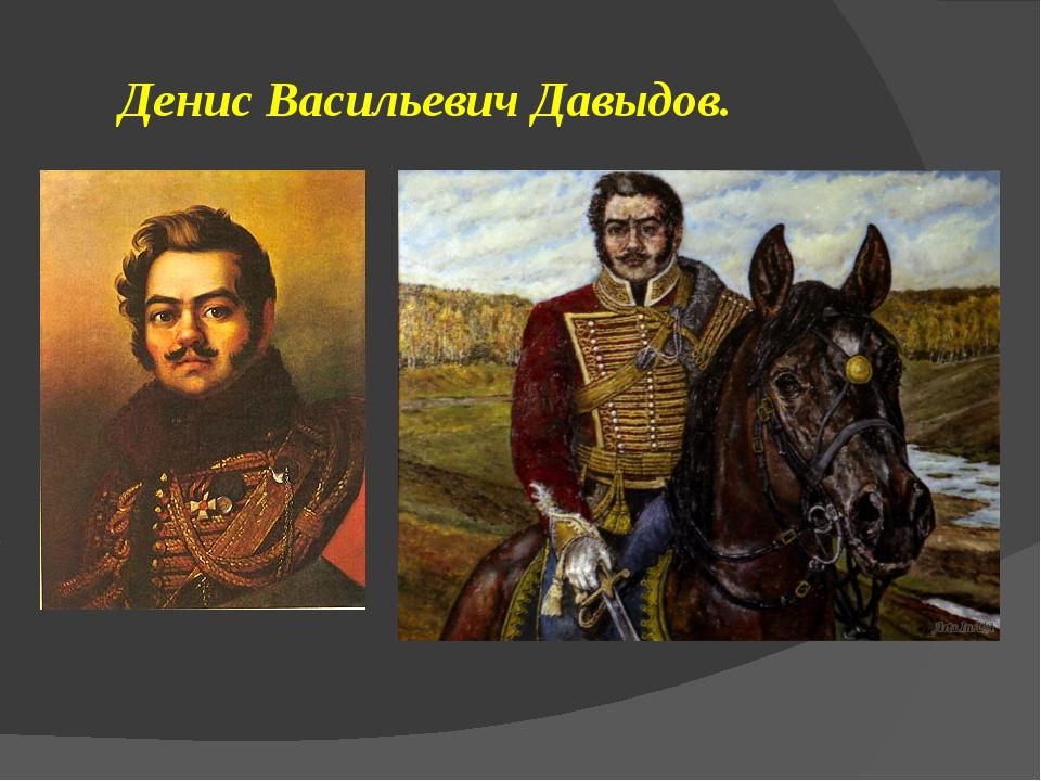Денис Васильевич Давыдов.