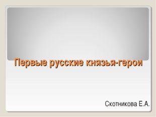 Первые русские князья-герои Скотникова Е.А.