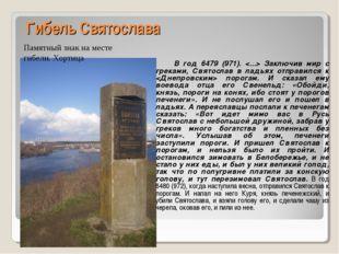 Гибель Святослава В год 6479 (971).  Заключив мир с греками, Святослав в ладь