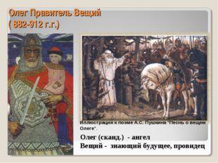 Олег Правитель Вещий ( 882-912 г.г.) Олег (сканд.) - ангел Вещий - знающий бу