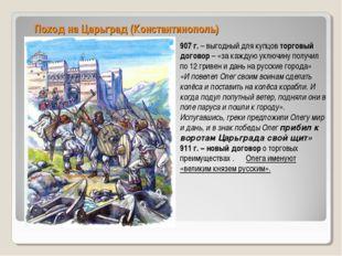 Поход на Царьград (Константинополь) 907 г. – выгодный для купцов торговый дог