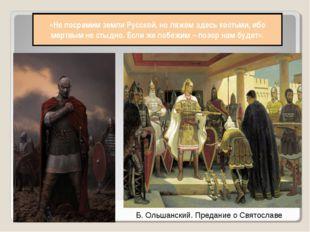 «Не посрамим земли Русской, но ляжем здесь костьми, ибо мертвым не стыдно. Ес