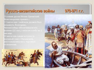 Русско-византийские войны 970-971 г.г. Условия русов Иоанн Цимисхий безоговор